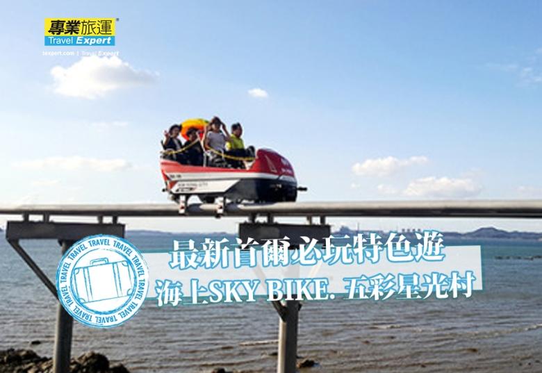 最新首爾必玩特色遊 -- 海上SKY BIKE.五彩星光村