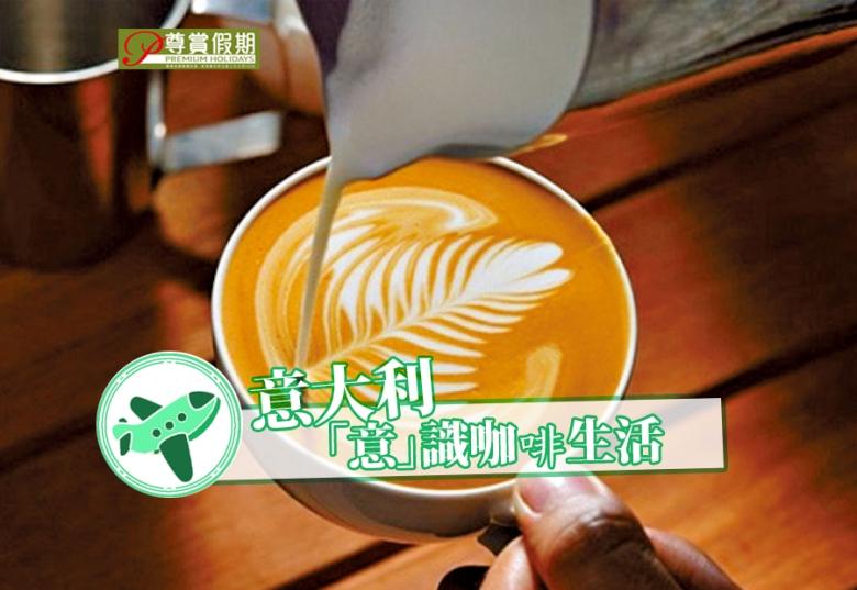 「意」識咖啡生活