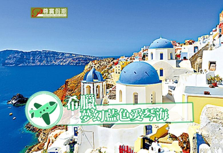 夢幻藍色愛琴海─希臘
