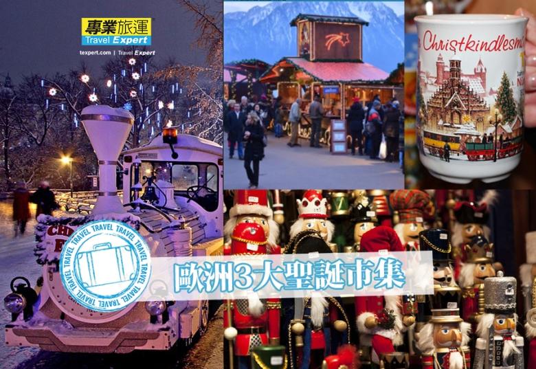 歐洲3大聖誕市集