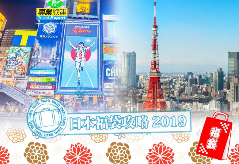 日本福袋攻略 2019